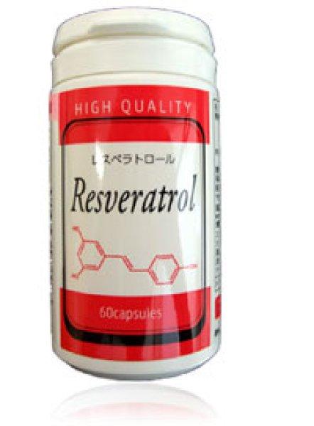 画像1: 高濃度レスベラトロール 医療機関専用 (1)