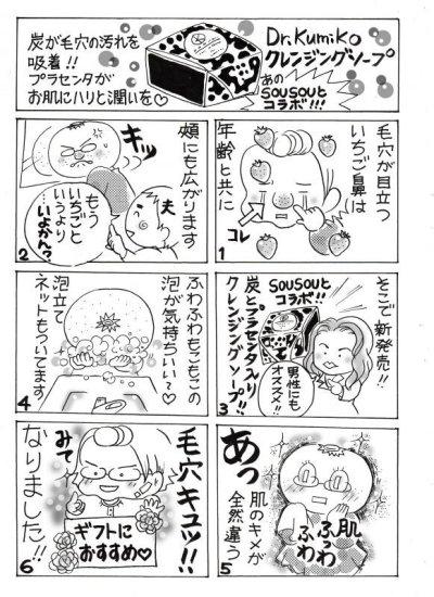 画像1: Dr.Kumiko 炭&プラセンタ クレンジングソープ お試しサイズ