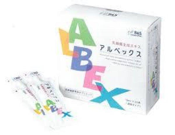 画像1: B&Sコーポレーション アルベックス30個 医療機関専売品 (1)